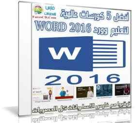 أفضل 5 كورسات عالمية لتعليم وورد WORD 2016