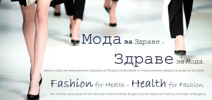 UConn Health Auxiliary fashion show