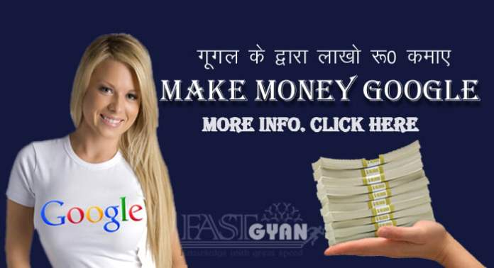 Make Money Google
