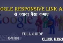 Google Responsive Link Ads