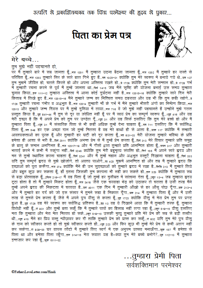 love letter in hindi for girlfriend pdf