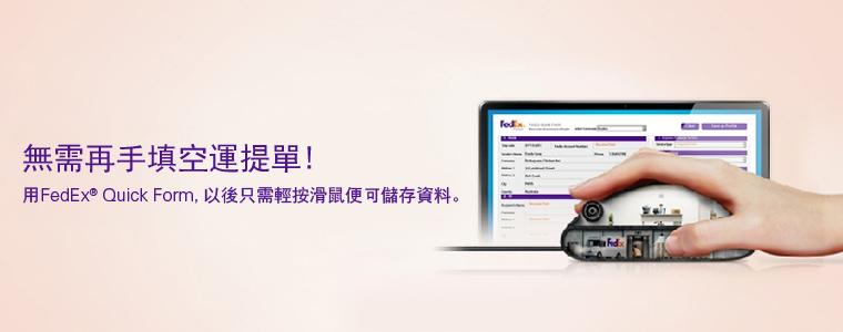 FedEx Quick Form 與手填空運提單的優點比較 | 香港聯邦快遞