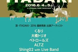 itadaki_4th-720x846