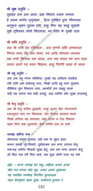 shiva chalisa lyrics hindi language pic 5 www festivalsindia com 73 kb . 450 x 920.Slogans On Indian Festivals In Hindi Language