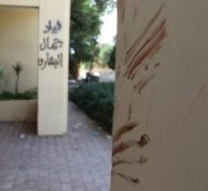 Benghazi Bloody Prints