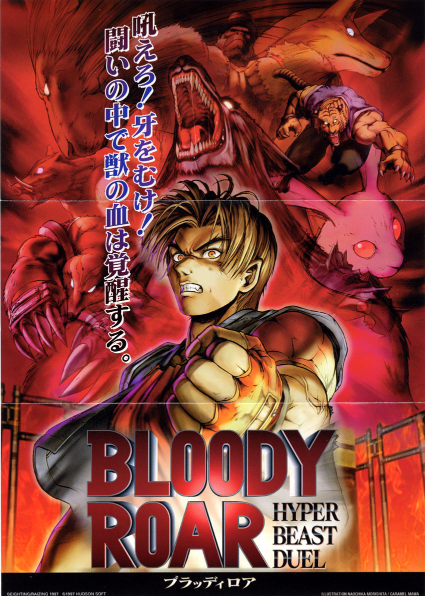 Anime Chibi Wallpaper Bloody Roar Hyper Beast Duel Beastorizer Tfg Review