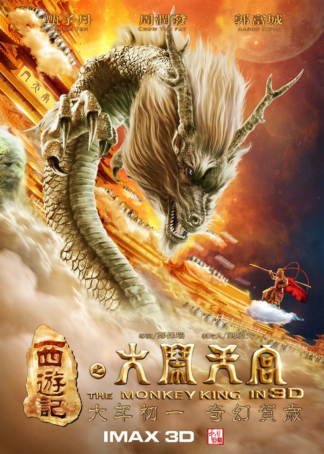 Interviews With Monster Girls Wallpaper New Monkey King 3d Dragon Action Trailer And Images Updated