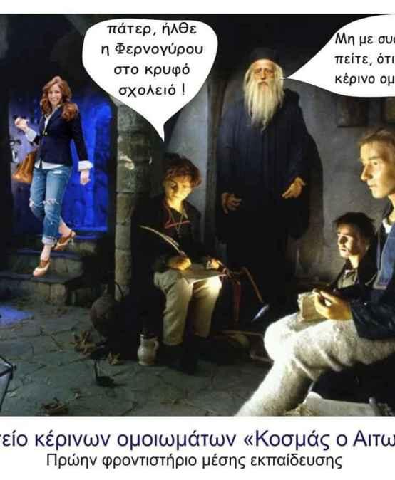 """Μουσείο κέρινων ομοιομάτων """"Κοσμάς ο Αιτωλός""""-Πρώην φροντιστήριο"""