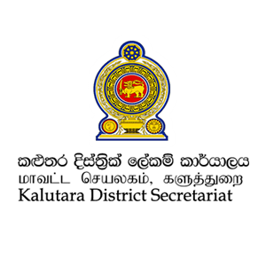 district-secretariat-kaluthara