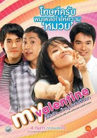 0250_MyValentine_poster_03