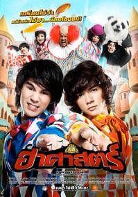 0253_HZ_poster_03