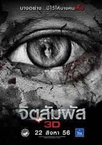 0257_SecondSight3D_poster_01