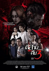 0258_3ampart2_poster_01