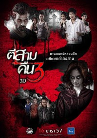 0258_3ampart2_poster_02