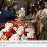 Straits Times Japan Deflation