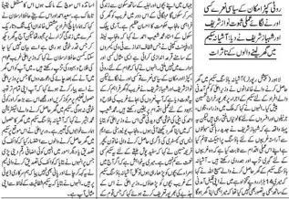 Shahbaz Sharif in Lahore Ashiana Housing Colony (19-6-2011) 3