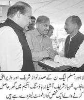 Nawaz Shahbaz giving allotment letters to Ashiana allottees
