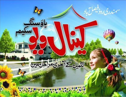 Cana View Housing Project Faisalabad