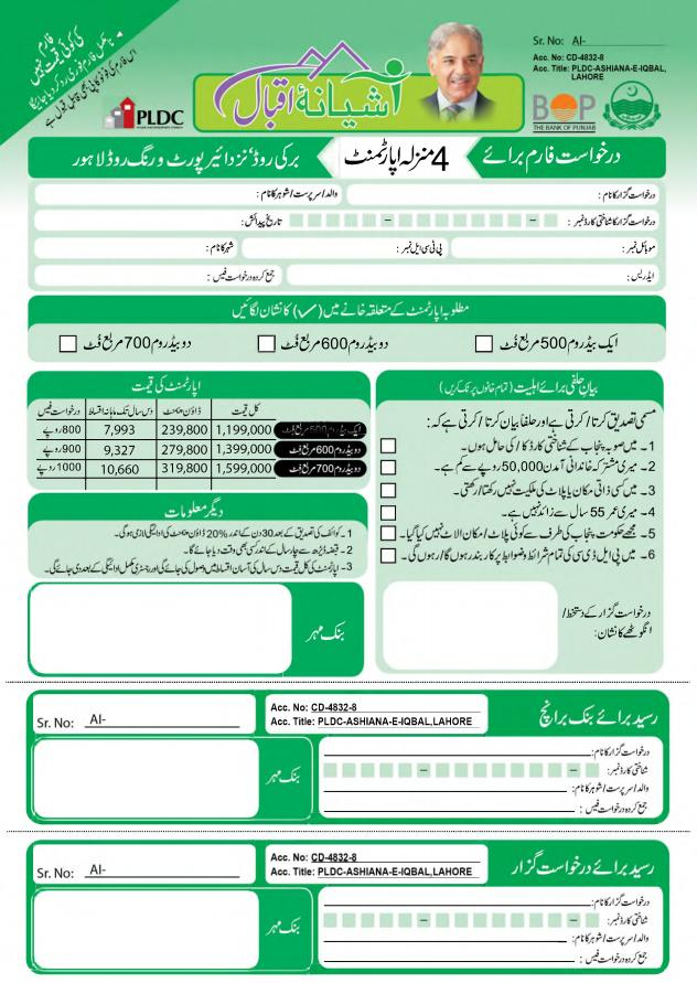 Application Form For Apartment\/Flat in Ashiana Iqbal Lahore Real - apartment application form