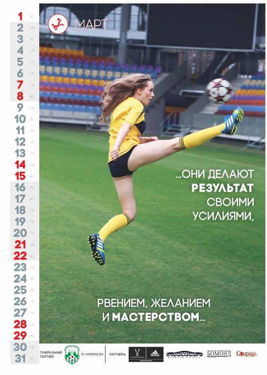 В то время как женский футбол все еще находится в зачаточном состоянии, на календаре 2015 Кристина пытается показать им путь