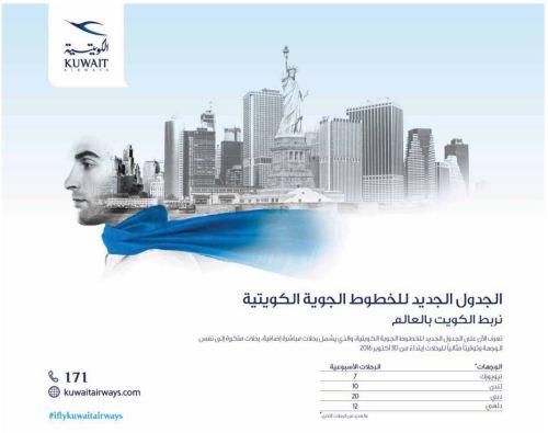 kuwaitairways