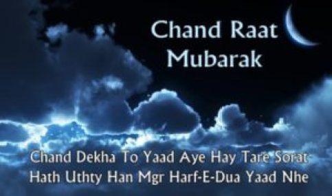 Top 24 Amazing Ramadan Chand Mubarak Messages 2016