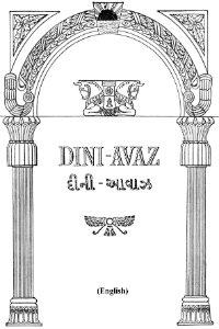 Dini Avaz