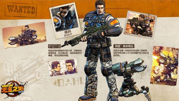 Borderlands-Online-class-1-Soldier