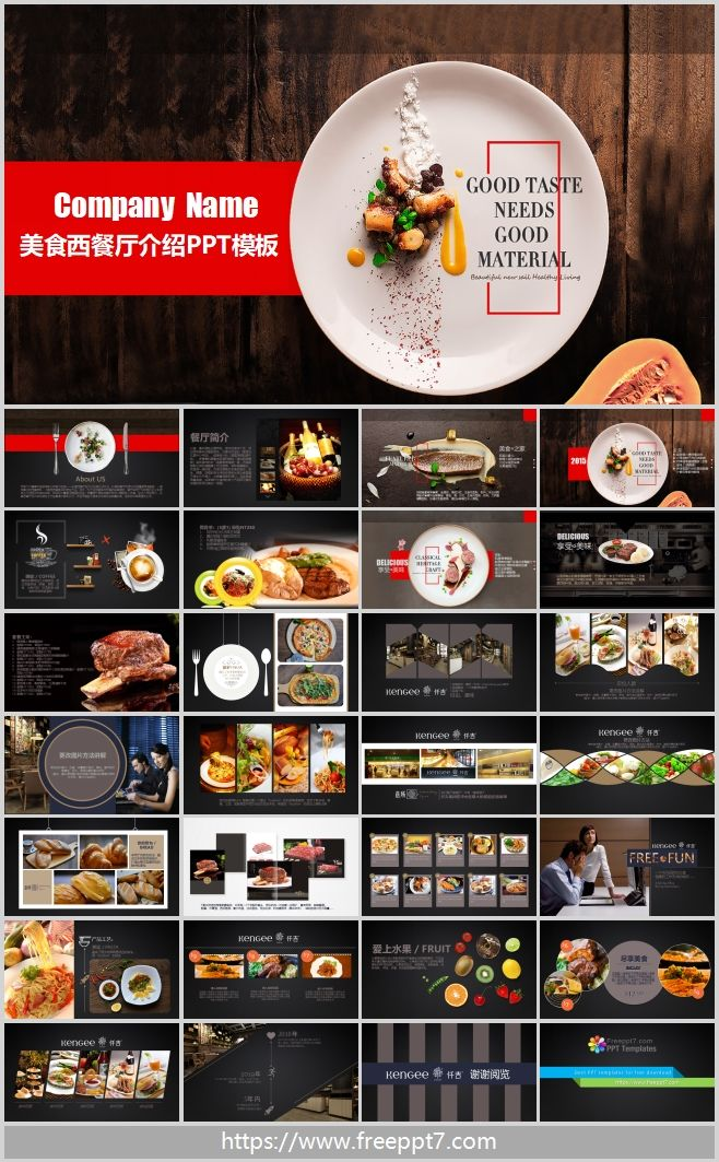 Western restaurant introduction PowerPoint template_Free powerpoint