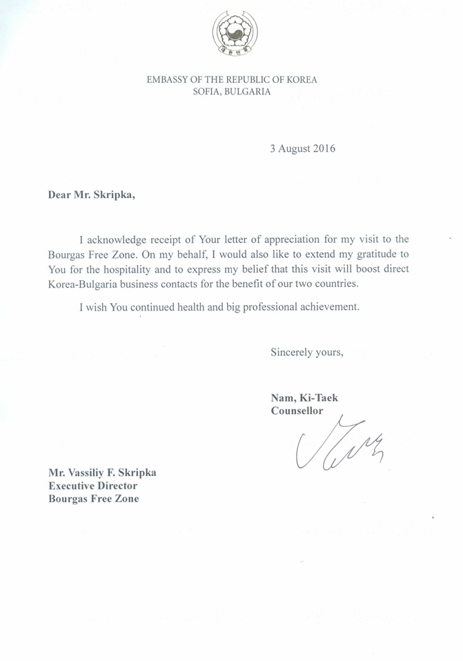 Free Zone received a delegation from the Embassy of the Republic - delegation letter