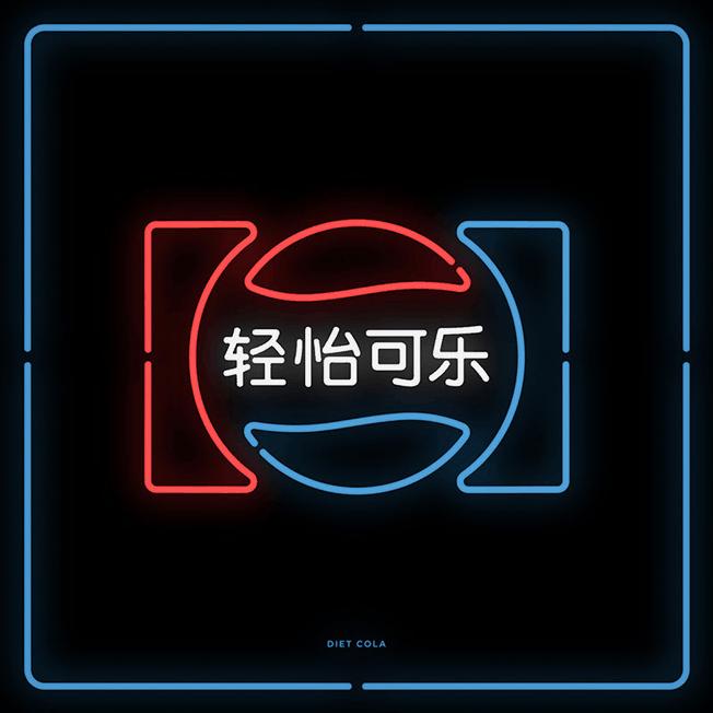 Iss Hd Wallpaper Chinatown Redise 241 O De Logos Con Letras Chinas Por M