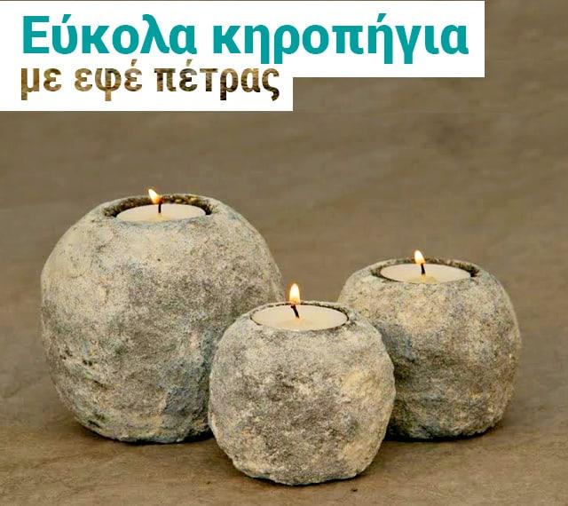 kiropigio-efe-petras-teliko