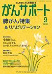 がんサポート2015年8月17日発売号