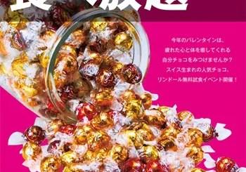 プラザ (PLAZA)でリンツ (Lindt) チョコレートが食べ放題!?1/30から!