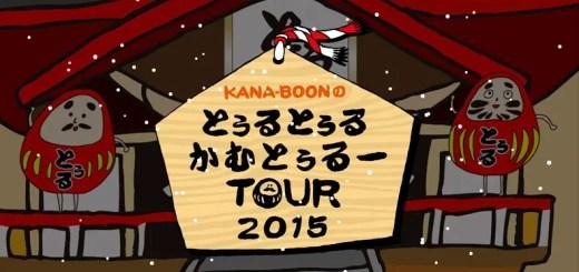 カナブーン (KANA-BOON)のライブツアー、「KANA-BOONのとぅるとぅるかむとぅるーTOUR 2015 ~クアトロだってばよ!編~」のチケットのHP先行予約がスタート!