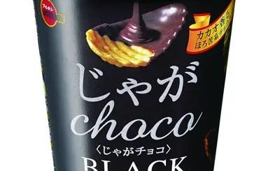 甘じょっぱ系チョコスナック「じゃがチョコブラック」がブルボンから3/17に発売!