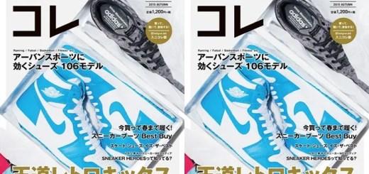 明日10/31から発売!デジタルネイティブのための完全スニーカーバイヤーズガイド「ス二コレ Vol.2」
