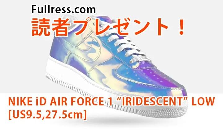 """【プレゼント1名】NIKE iD AIR FORCE 1 """"IRIDESCENT"""" LOW [US9.5,27.5cm]を1名に!"""