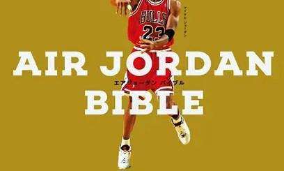 ナイキ エア ジョーダン 全アイテムを網羅した「AIR JORDAN BIBLE」が12/4から発売! [9784396850128]