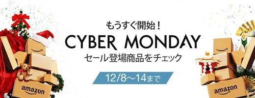 今年最後のビッグセール「アマゾン サイバー マンデー セール」が12/8からスタート! (Amazon Cyber Monday Sale)