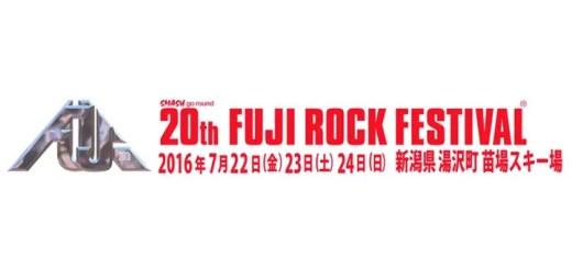 次回20周年!フジロック・フェスティバル 2016が開催決定! (FUJI ROCK FESTIVAL)