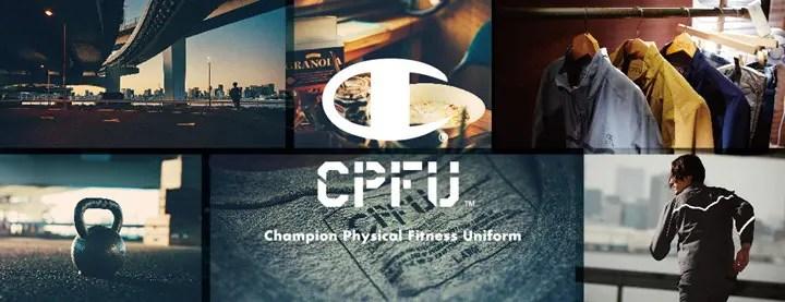 3/18発売予定!フィットネスに特化したニューライン「CHAMPION PHYSICAL FITNESS UNIFORM (CPFU)」 (チャンピオン フィジカル フィットネス ユニフォーム)