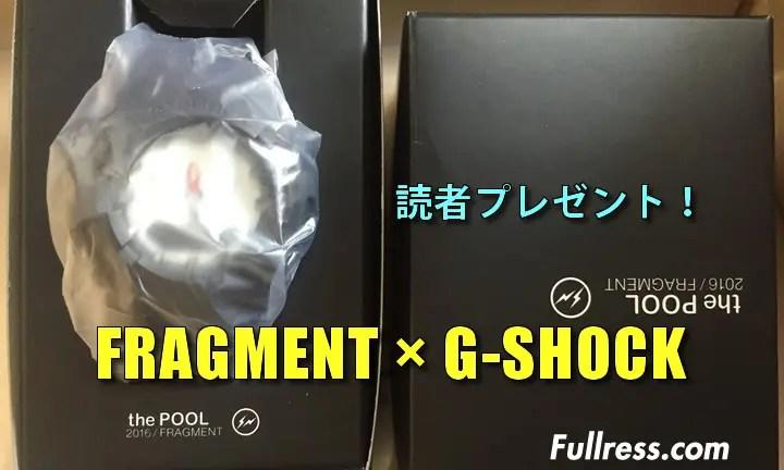 【プレゼント1名】the POOL aoyama限定!FRAGMENT × G-SHOCK (フラグメント ジーショック)