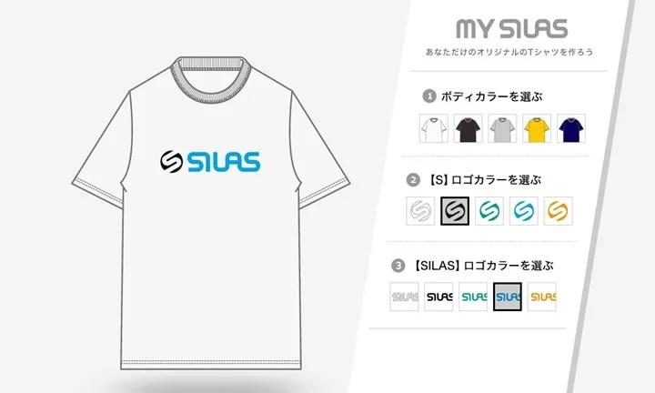 """自分だけのSILAS TEEが作れる!3/28まで期間限定でオーダーTシャツ """"MY SILAS TEE""""が展開! (サイラス)"""