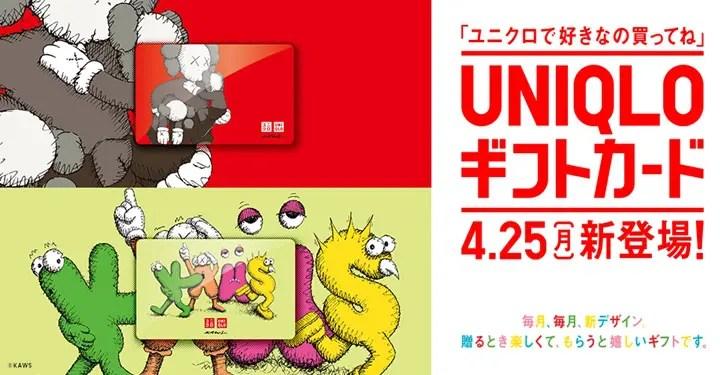 KAWS × UNIQLO ギフトカードが4/25から発売! (カウズ ユニクロ)