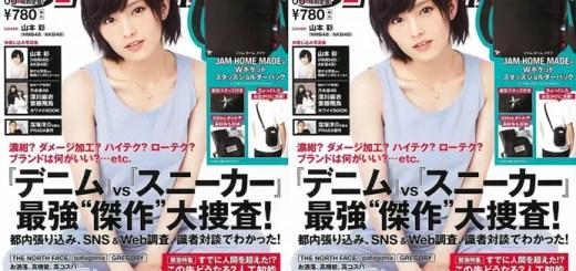 4/24発売!smart 2016/06月号にJAM HOME MADEのスタッズショルダーバッグが付属! (スマート ジャムホームメイド)