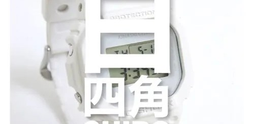 """5/20発売!G-SHOCK × 木梨サイクルのコラボ """"白四角"""" (Gショック2 スクエア ホワイト)"""