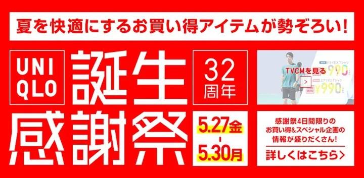 ユニクロ32周年誕生感謝祭が5/27から開催!UTが¥990! (UNIQLO)