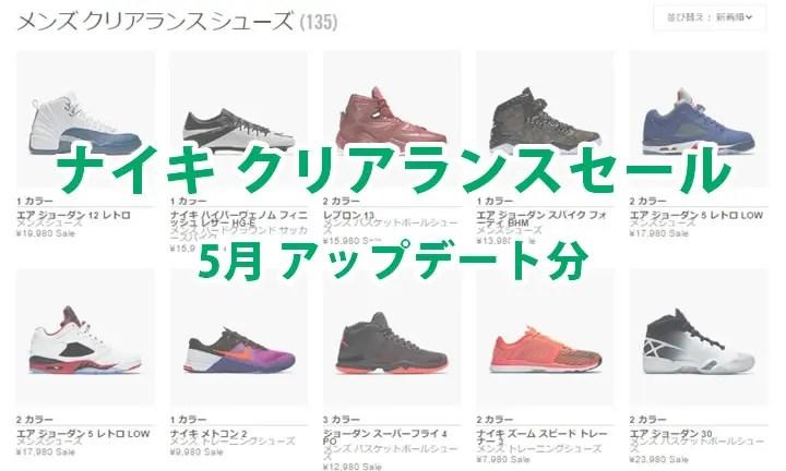 ナイキ クリアランスセール アイテムが追加!2016年5月! (NIKE)