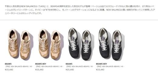 BEAMS 40周年記念 別注!New Balance CM1400が7月下旬発売! (ビームス ニューバランス)